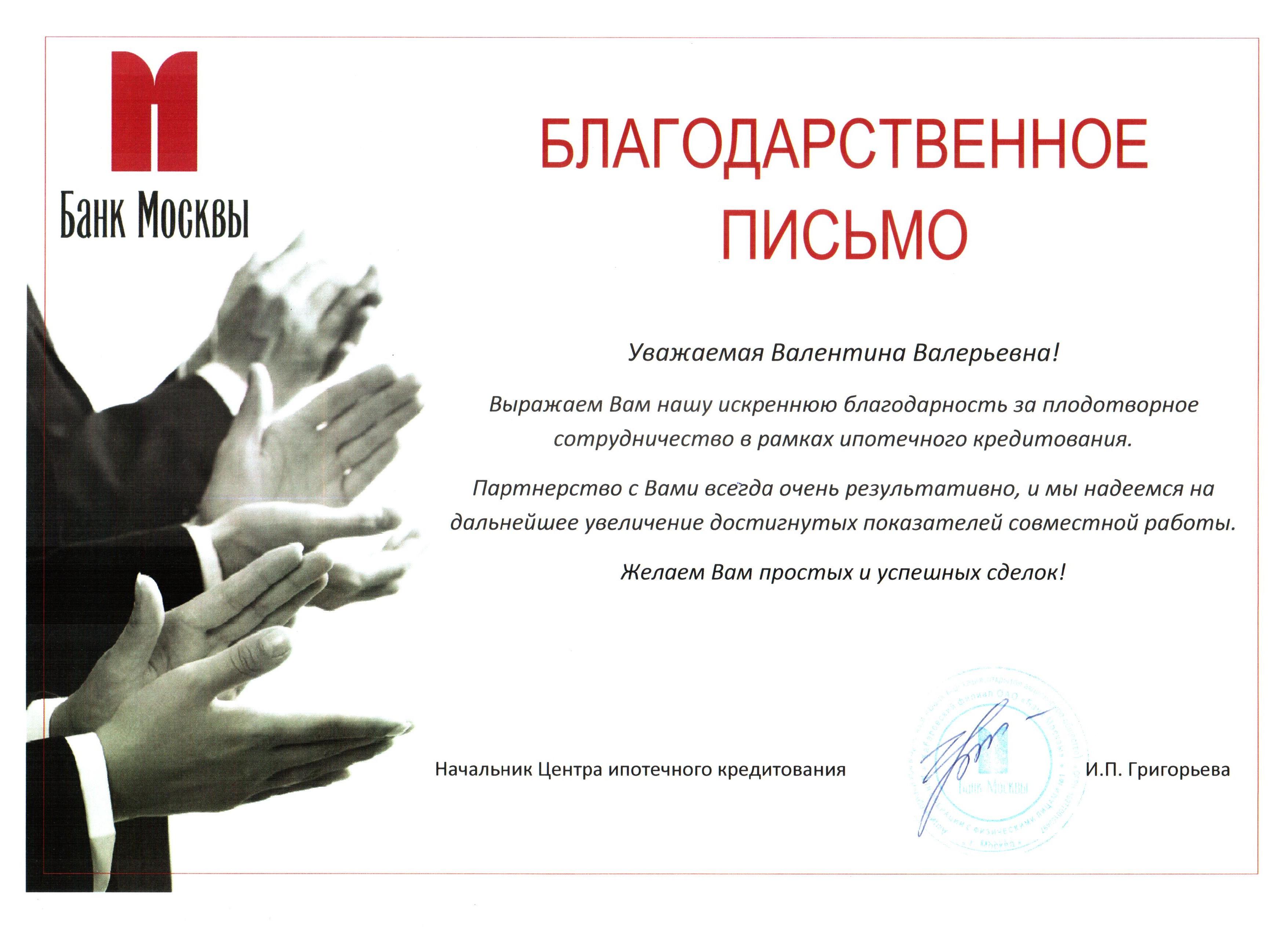 руферы благодарственная открытка за сотрудничество бесплатно
